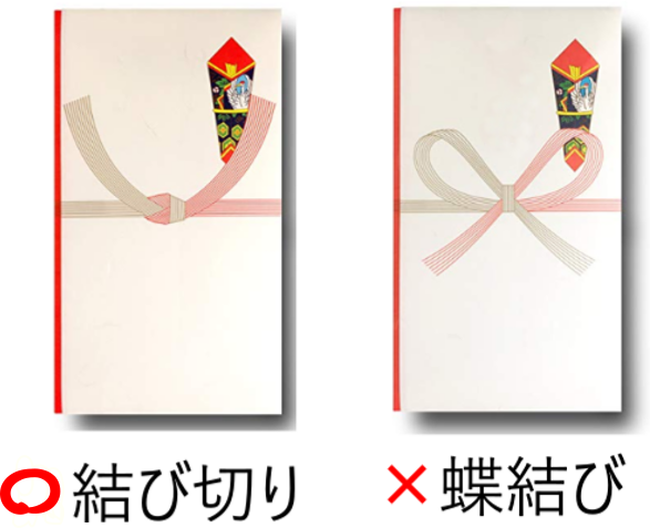 結婚式のお車代の封筒の水切は結び切り〇蝶結び×