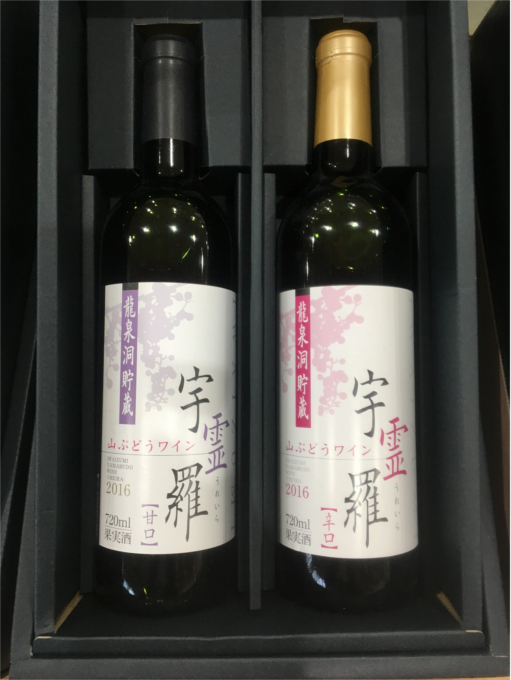 龍泉洞 山ブドウワイン ウレイラ